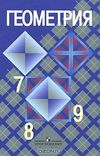Гдз по геометрии 7 класс анасян