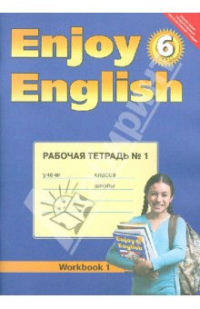 решебник английский биболетова 6 класс